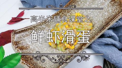 高半米辅食课堂------鲜虾滑蛋