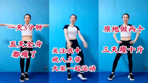 瘦身瘦腿:一天3分钟,快速瘦手臂和大粗腿,不信来试试!