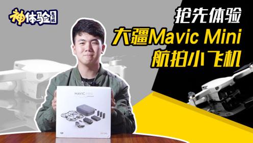 神体验:抢先体验大疆Mavic Mini航拍小飞机