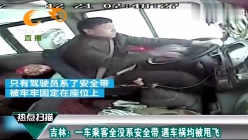 车祸来了抓紧扶手也没用!一车乘客全没系安全带,遇车祸全被甩飞