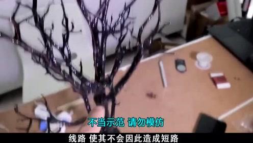 如何制作一颗电闪雷鸣的泰瑟树?国外小伙亲自尝试,一起来见识下