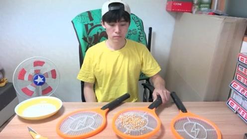 电蚊拍能做出爆米花吗?韩国小伙亲自实验,他能成功吗?
