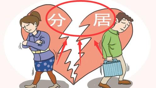 """19年婚姻法:夫妻分居2年""""自动离婚""""?网友:根本不存在!"""