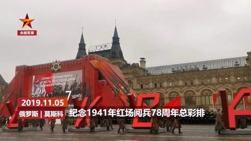 传奇装备一比一还原!莫斯科红场阅兵进行总彩排