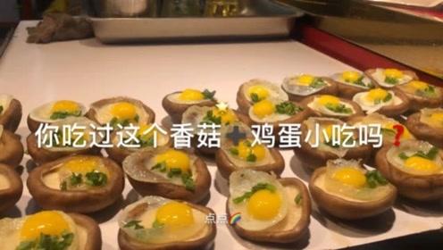 美食vlog:你吃过这个香姑+鸡蛋小吃吗