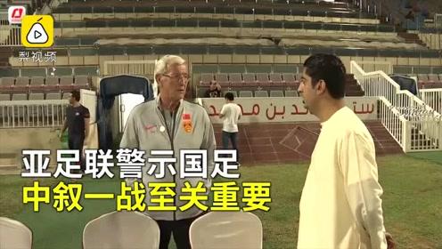 战叙利亚前!亚足联警示国足:若不胜将付出高昂代价