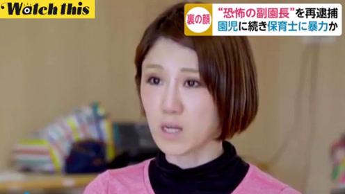 """打完孩子打老师!日本""""恐怖""""幼儿园园长再被捕知人知面不知心"""