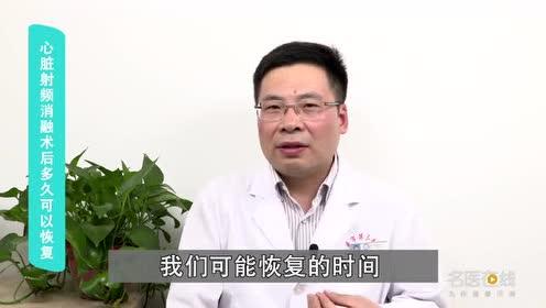 心脏射频消融术后多久可以恢复