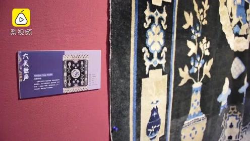 他在大学开地毯展,带回149年前流失海外的藏品
