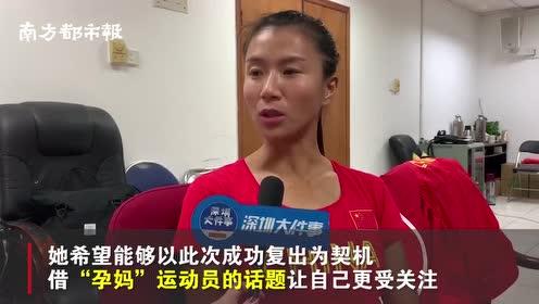 深圳32岁宝妈摘世锦赛竞走冠军,产后复出渴望竞走运动走入大众