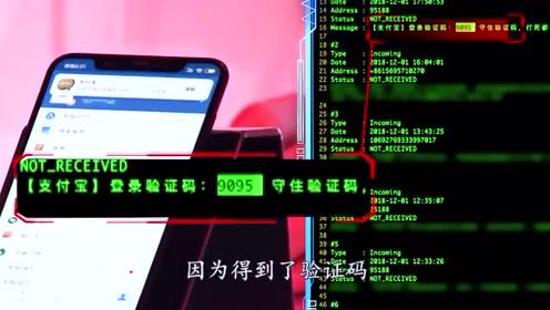 2名黑客在线破解支付宝,交易成功前一秒,大屏幕跳出几个字!