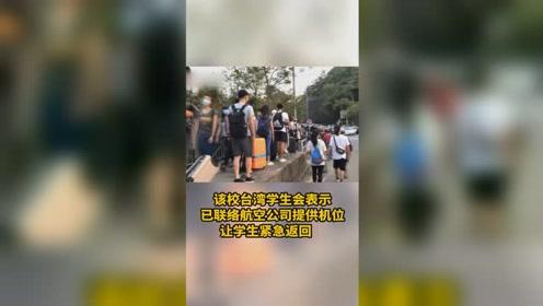 在港台湾学生紧急撤离,预计有超过280人返台。