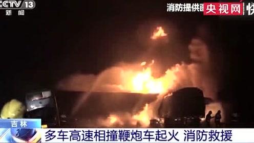 吉林多车高速相撞鞭炮车起火 过火面积达70平方米
