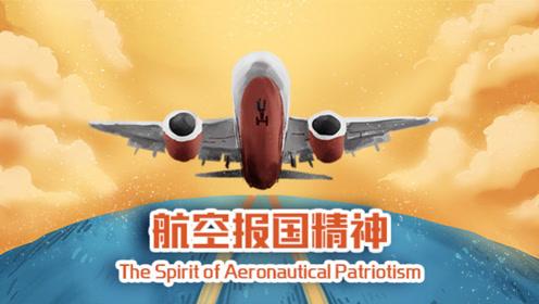 中国精神—航空报国精神