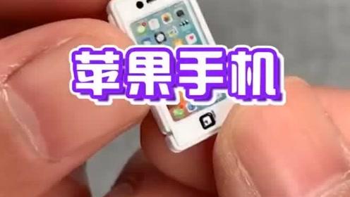迷你苹果手机火了,这么小,丢了可找不到啊