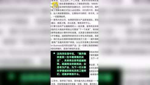 微软最高级别中国高管沈向洋离职,探寻超越微软的新挑战