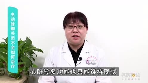 主动脉瓣关闭不全如何治疗