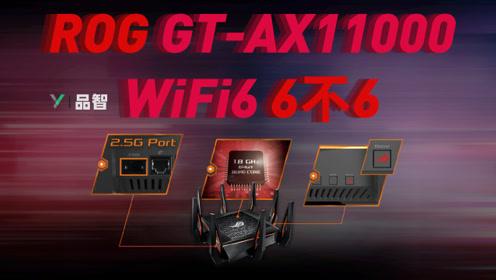 【品智】ROG GT-AX11000:WiFi6,6不6?