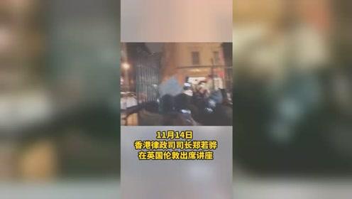 香港律政司司长在伦敦被暴徒围堵跌倒。