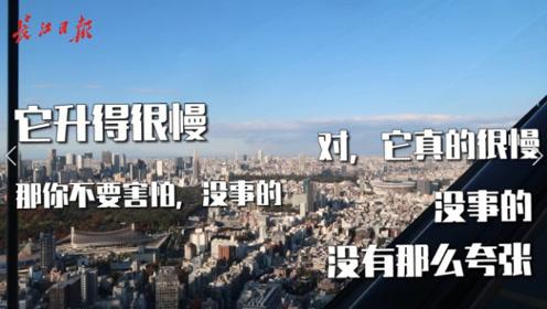 """体验东京最""""吓人""""的悬空扶梯,结果是……"""