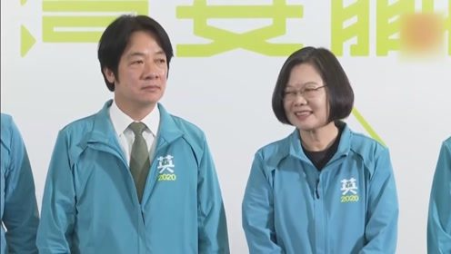"""台湾2020选战:民进党强行""""大团结"""" 蔡赖配面和心不和"""