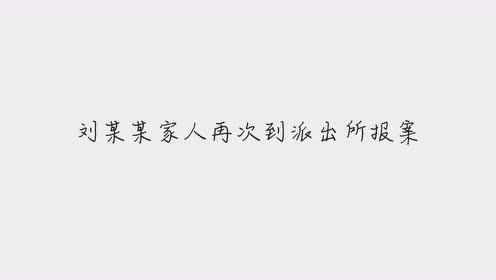 """茂名警方通报""""12岁智障女孩再遭性侵"""":敦促嫌犯投案自首"""