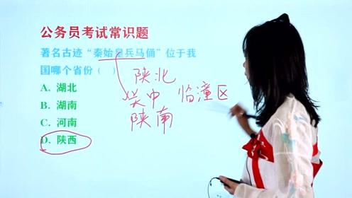 """公务员考试常识题:著名古迹""""秦始皇兵马俑""""位于我国哪个省份?"""