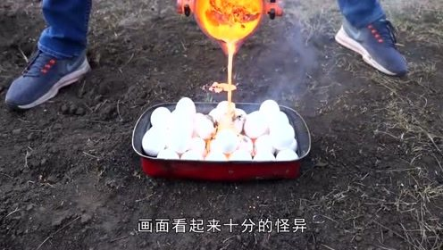 国外小哥太作了!1200℃岩浆倒入鸡蛋里,下一秒欲哭无泪