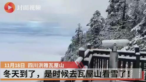 冬天来了,是时候去瓦屋山看雪了!