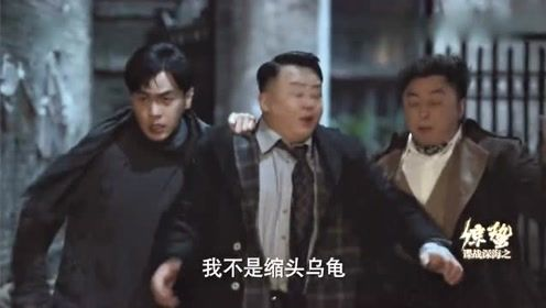 《谍战深海之惊蛰》陈山带着黄志忠逃命,刘芬芳前来接应,好戏上演了