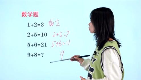 小学数学题:女儿的数学老师出的一道题,太考验人的观察能力了