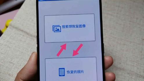 手机误删照片恢复,简单几步即可,快试试吧