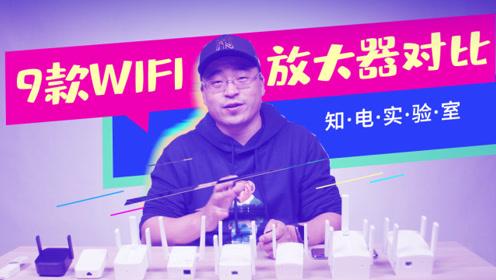 低成本全屋Wi-Fi不是梦,9款Wi-Fi放大器大横评