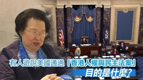 香港有人让美国人打自己人 没有政治伦理