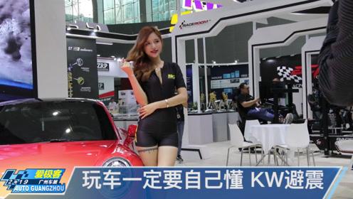 【2019广州车展】玩车一定要自己懂 KW避震