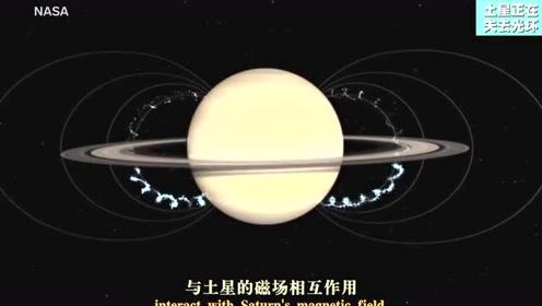光环雨以每秒1万千克的速度在消逝!土星光环加身却会重归黯淡!