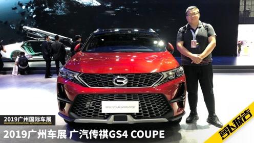 广汽传祺GS4 Coupe亮相 - 2019广州车展
