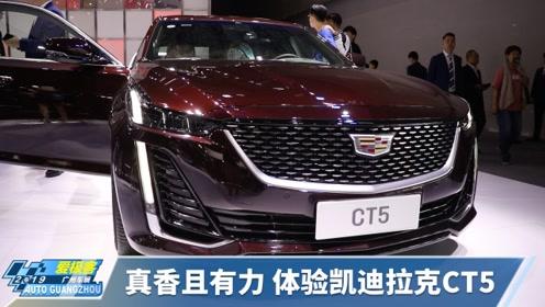 【2019广州车展】真香且有力 体验凯迪拉克CT5