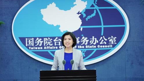 国台办新任发言人朱凤莲亮相 现场用客家话和闽南话问候台湾同胞