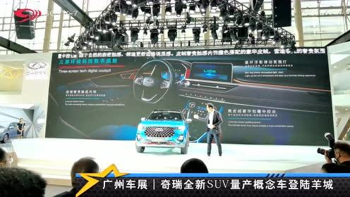 广州车展|奇瑞全新SUV量产概念车登陆羊城