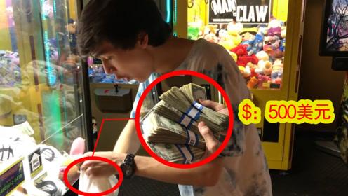 老板把娃娃机改成幸运布袋,小伙花5美元抓出500美元,老板亏大了