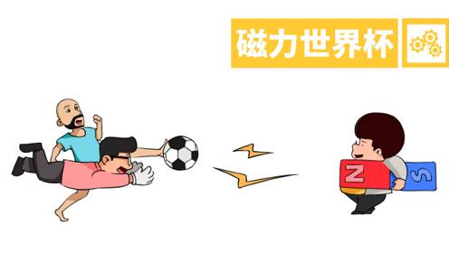 三个爸爸实验室 No.100 磁力世界杯 用磁力特性踢桌面足球