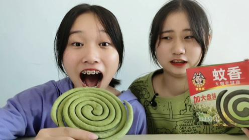 """俩妹子试吃""""蚊香面包"""",绿油油一圈圈,抹茶味浓饱腹有点干"""