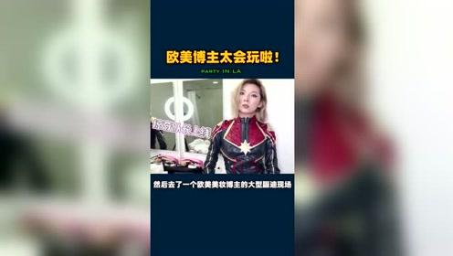 中国美妆博主以为自己很夸张了,没想到欧美博主才是真的会玩