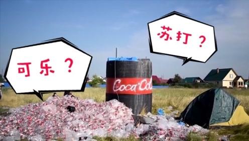 """""""俄式挑战"""":1吨可乐混合100斤苏打,看会发生什么有趣的事"""