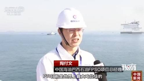 """排水35万吨 中国造世界最大""""海上石油工厂"""""""