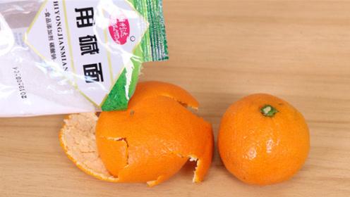 橘子皮中倒点碱面,别提多厉害了,一年省几百元,真是聪明