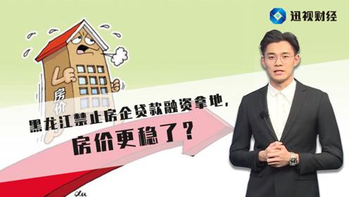 黑龙江禁止房企贷款融资拿地,房价更稳了?