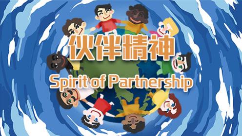 中国精神——伙伴精神