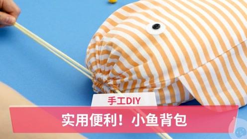 手工DIY:实用便利!小鱼背包